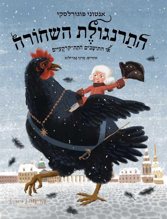 התרנגולת השחורה