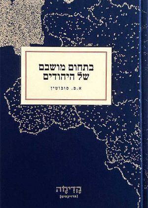 בתחום מושבם של היהודים